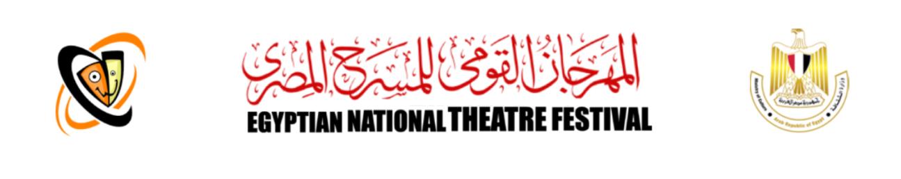 المهرجان القومى للمسرح المصرى